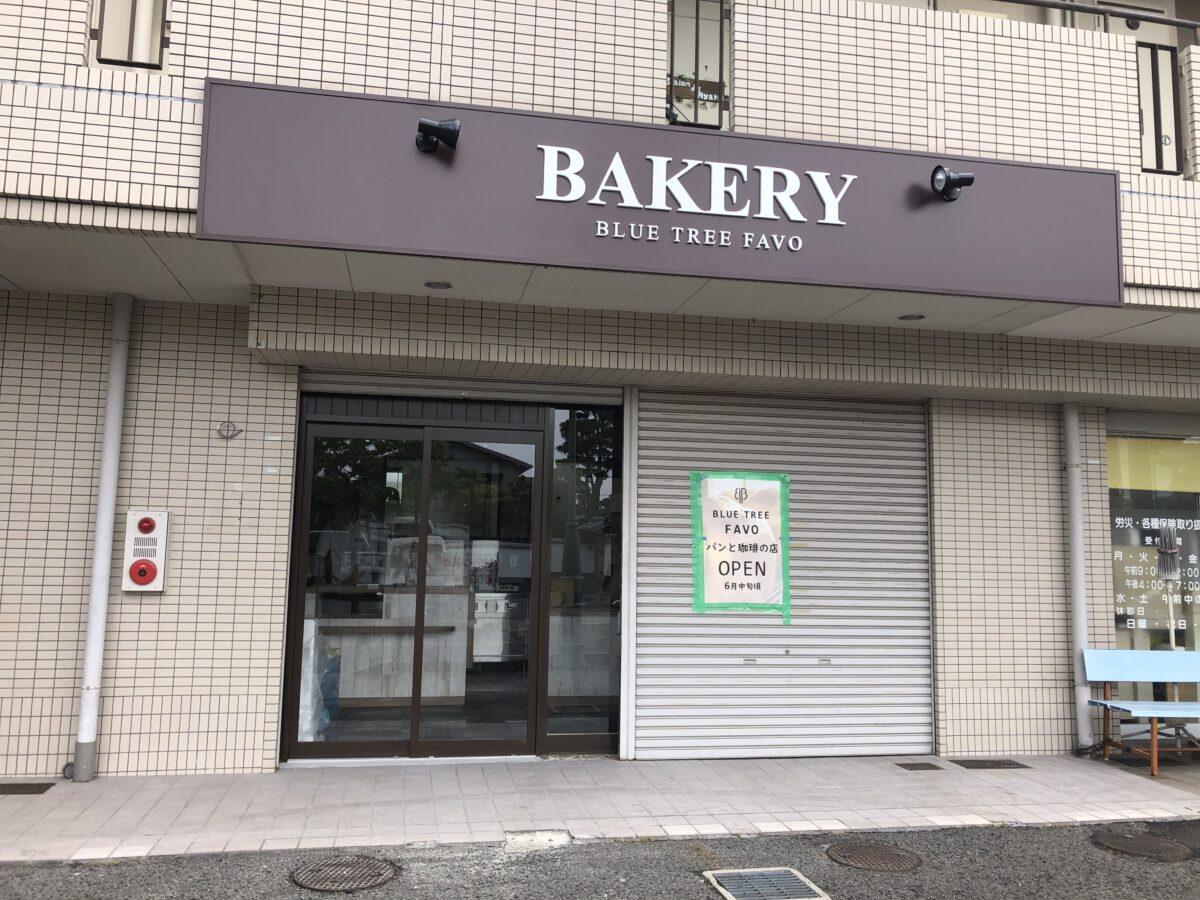 【オープン日判明】大阪狭山市・金剛の人気のパン屋さん『BLUE TREE BAKERY』の2号店『BLUE TREE FAVO』がもうすぐオープンするよ~!: