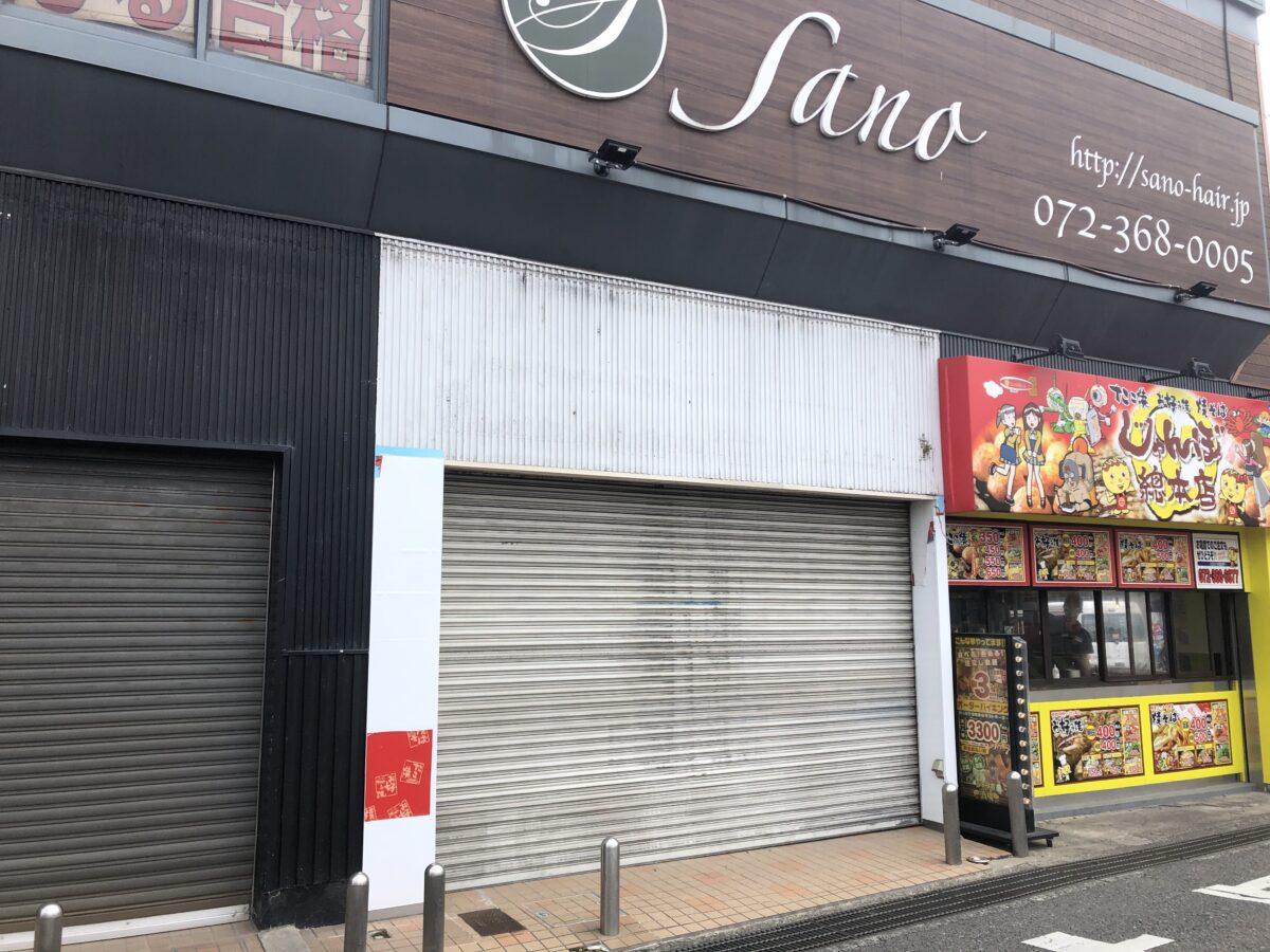 【2021.7月オープン予定】大阪狭山駅の踏み切りすぐ♪柔らかすぎる「名物とろとろ わらび餅」のお店ができるみたい!!: