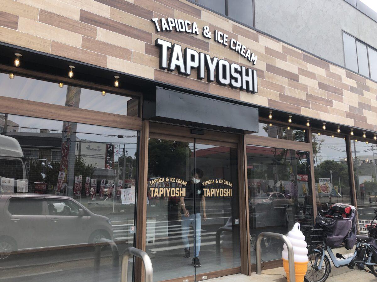 【2021.5/28オープン】富田林市・170号線沿いに♡生タピオカとアイスクリームのお店『TAPIYOSHI』がオープンしましたよ~!: