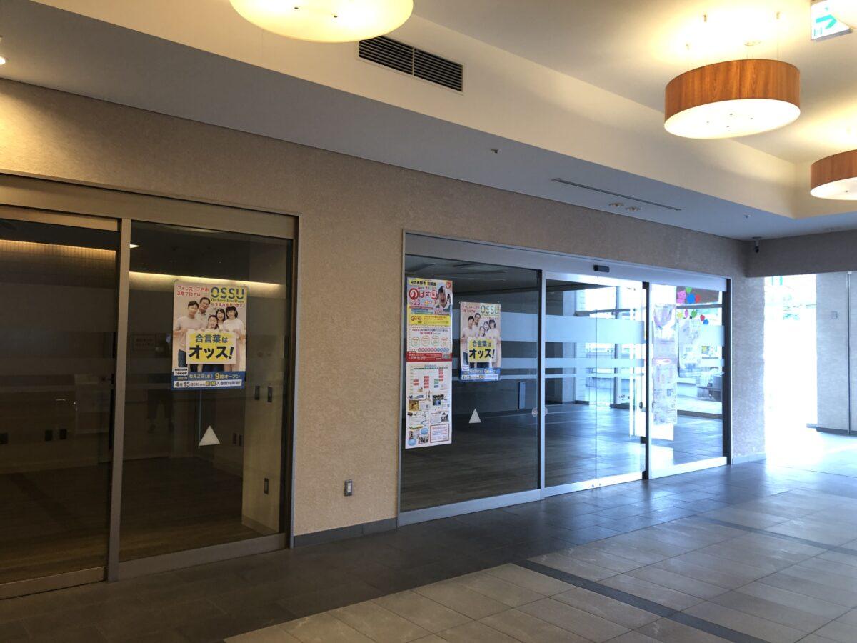 【2021.6/23開講!】河内長野市・初開講!!『のばすぽ』がフォレスト三日市にオープンするみたい!: