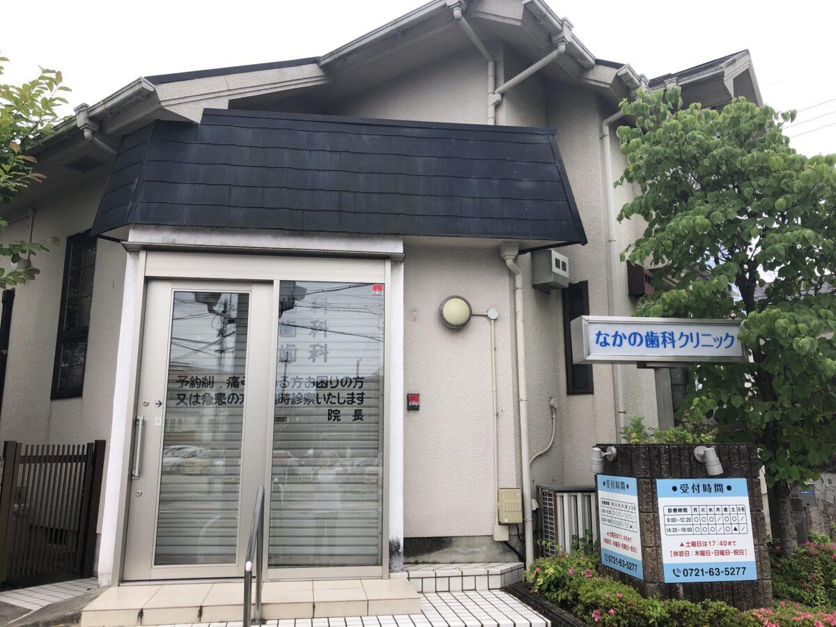 【2021.5/1開院】河内長野市・清見台に『なかの歯科クリニック』が開院したみたい!: