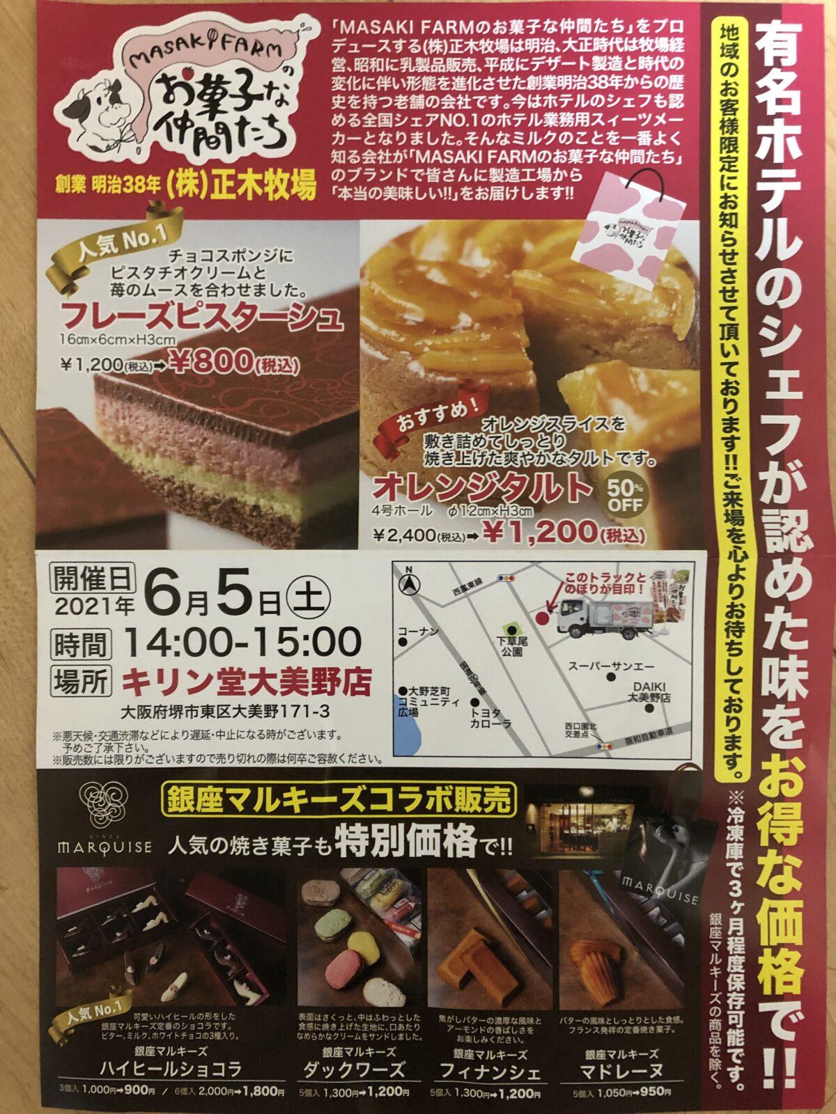 【2021.6/5(土)開催】堺市東区・有名ホテルのお菓子が「キリン堂大美野店」にやってくるよ~!: