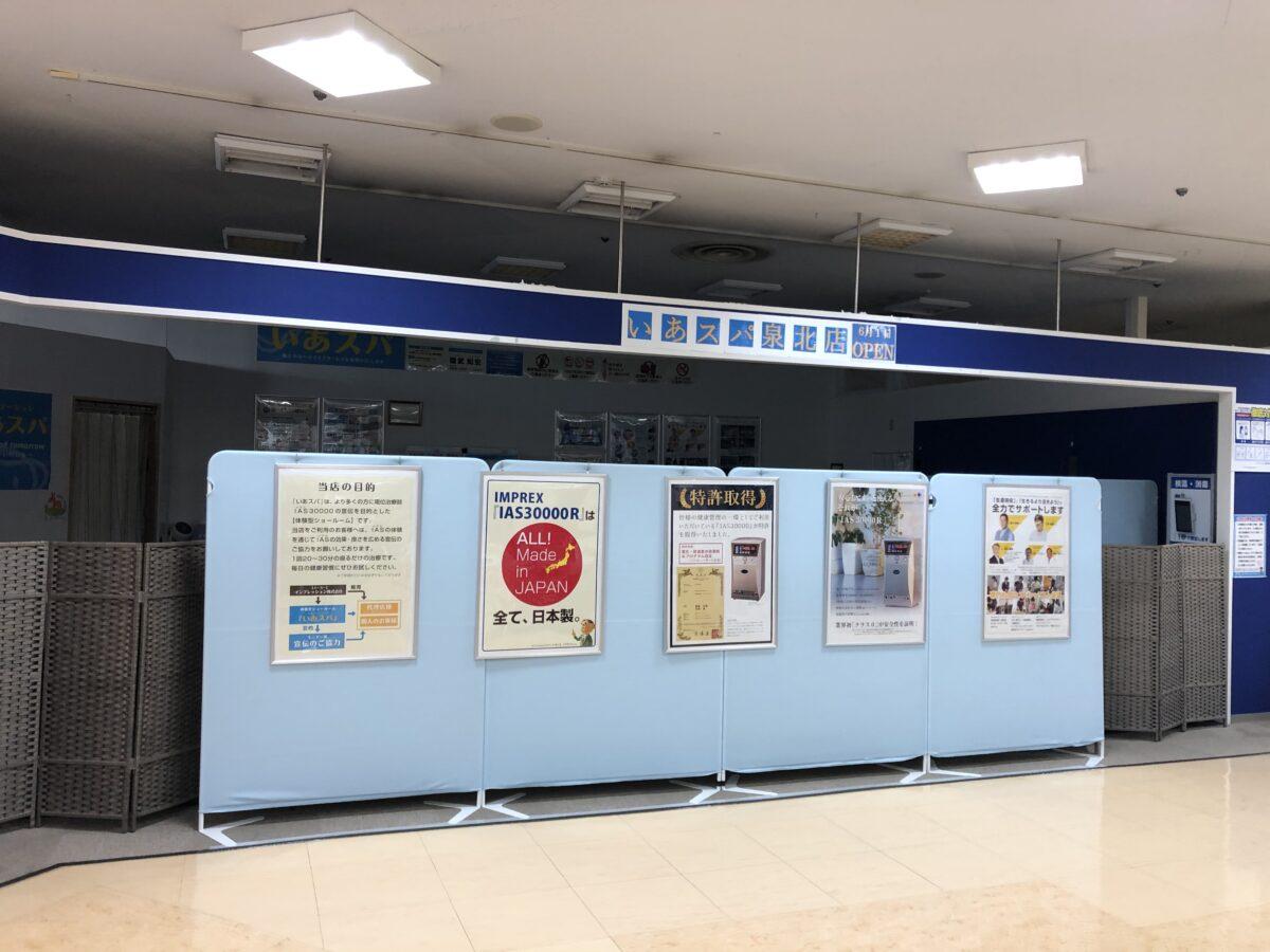 【2021.6/1オープン】堺市中区・イズミヤ泉北店に『いあスパ泉北店』がオープンしたみたい!: