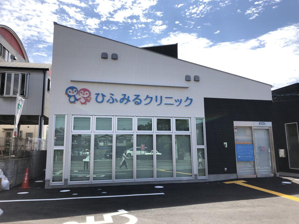 【2021.6/1開院!】堺市中区・310号線沿いに皮膚科・形成外科・美容外科の「ひふみるクリニック」が開院されましたよ~!: