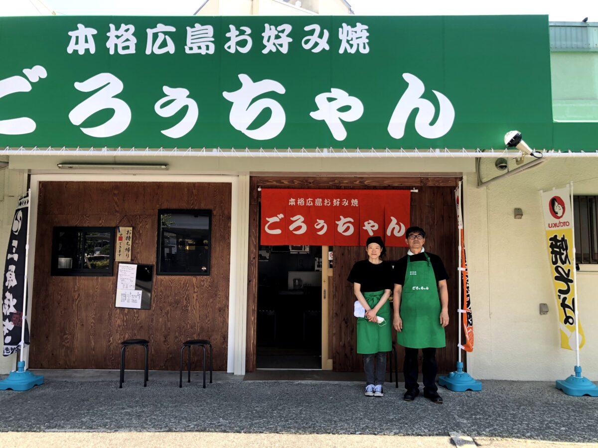 【2021.6/5オープン♫】堺市北区「ライフ百舌鳥店」目の前に『本格広島お好み焼 ごろぅちゃん』がオープンしましたよ!!: