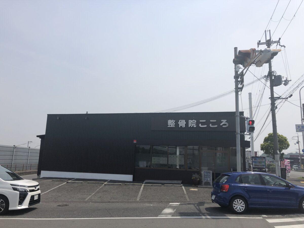 【2021.6/1リニューアル】堺市南区・整骨院から整体院へ!『整体院こころ』がリニューアルしたみたい!: