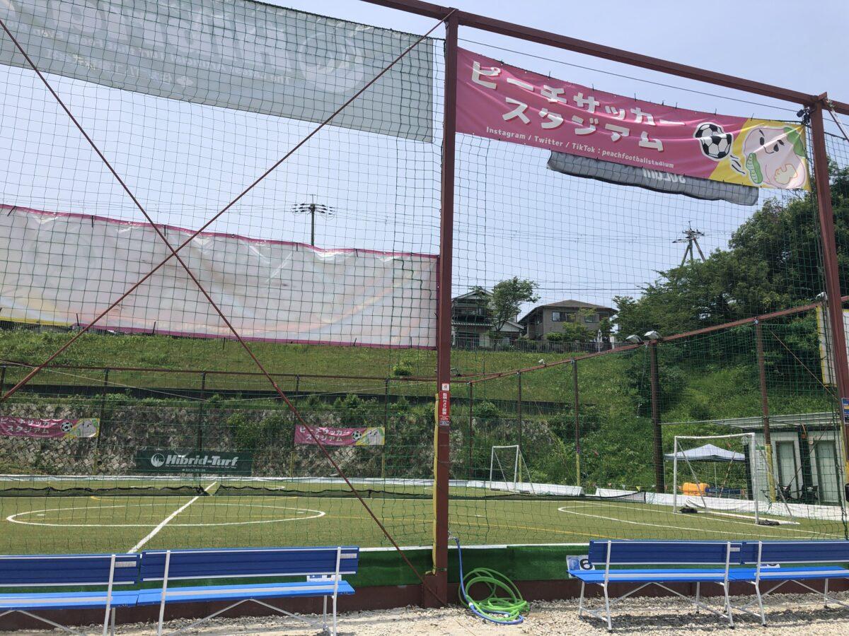 【2021.6/1リニューアル!】「ピーチサッカースタジアム」がロングパイル人工芝コートに生まれ変わってリニューアルしたみたい!@堺市南区: