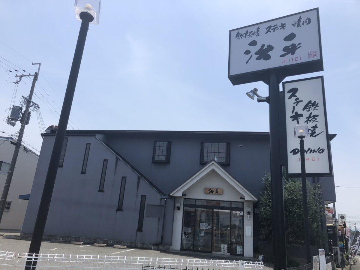 【新店情報!!】堺市南区・泉田中の人気焼肉店「治平」のテイクアウト専門店『治平 はなれ』がオープンするみたい!: