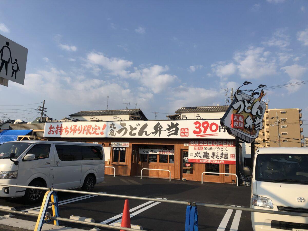 【オープン日が分かりましたよ~!!】堺市中区・泉北1号線沿いに『丸亀製麺 堺深井店』がもうすぐオープンするよ~!!:
