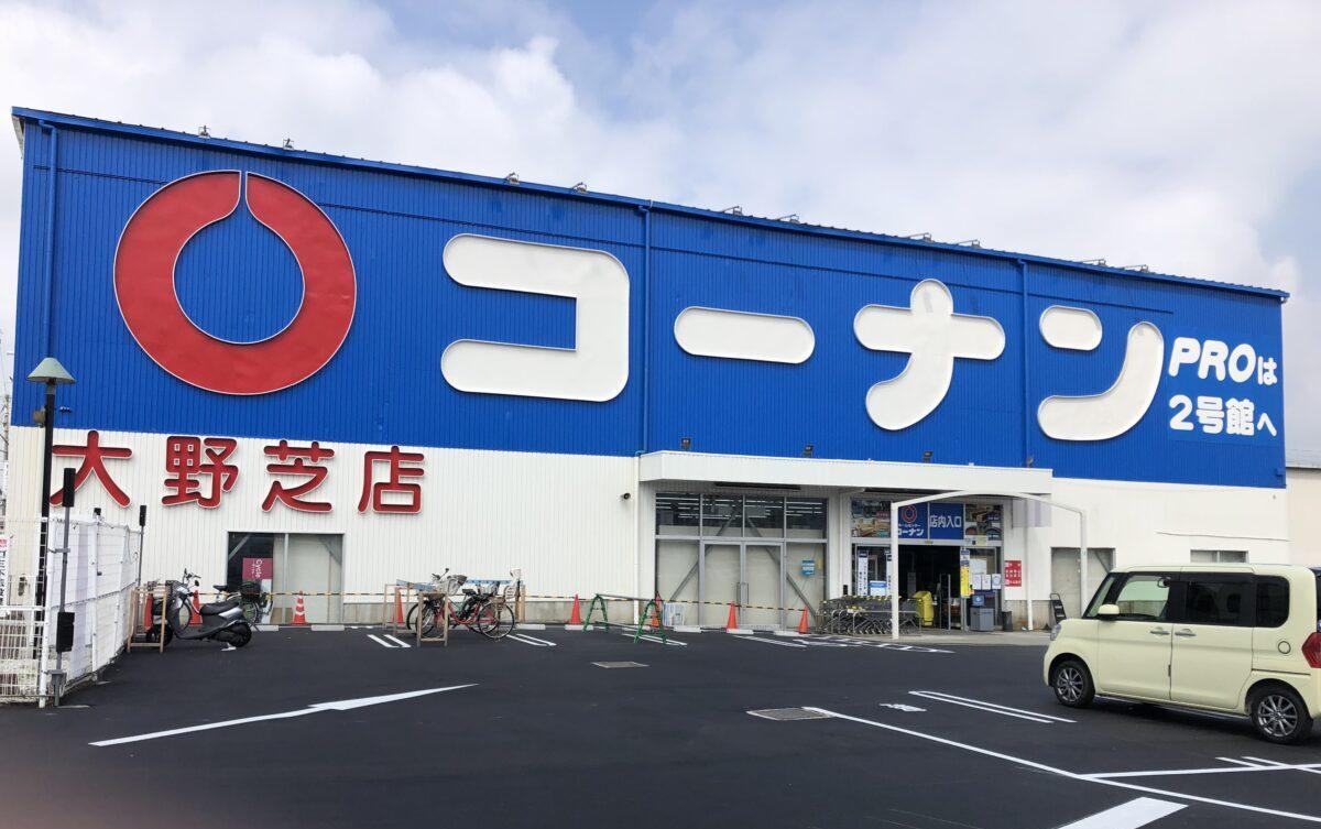 【改装処分の為、売り尽くし中!!】堺市中区・310号線沿いにある『コーナン大野芝店』がリニューアルするみたい!: