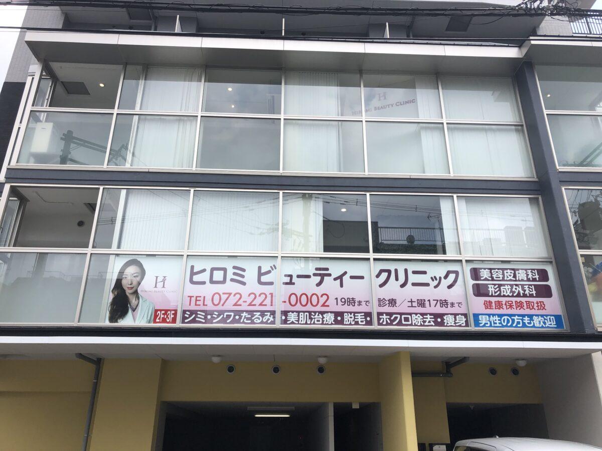 【2021.6/7リニューアル】堺東駅すぐ!美容皮膚科・形成外科の『ヒロミビューティークリニック』がフロア増設したみたい!: