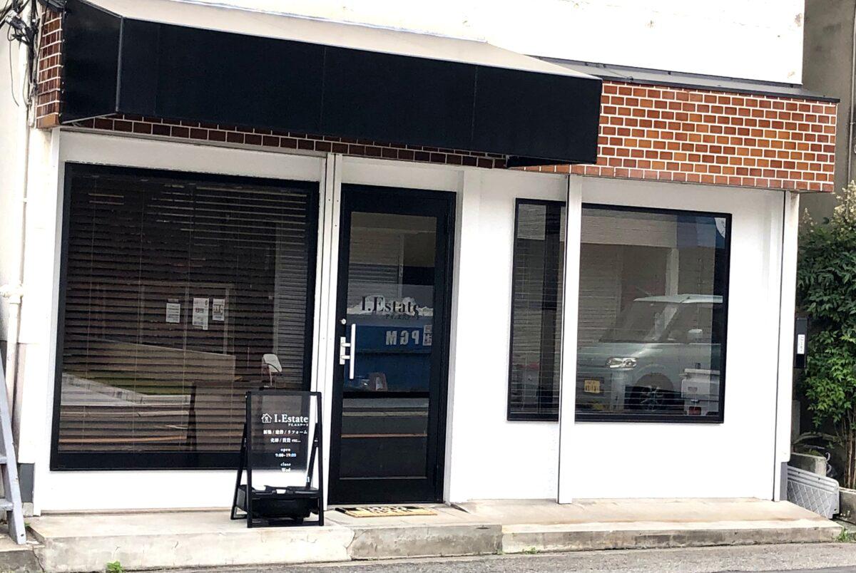 【2021.6.4オープン♪】堺市北区に落ち着いた雰囲気の新しい不動産屋『I.Estate(アイ.エステート)』がオープンしましたよ!!: