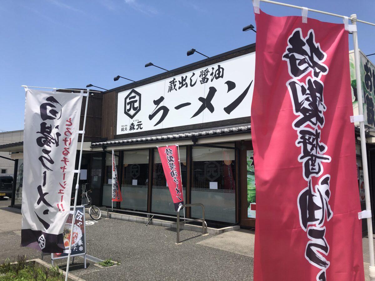 【2021.6/1リニューアル】羽曳野市・蔵出し醤油ラーメン『麺処 森元 羽曳野店』がリニューアルオープンしたみたい!: