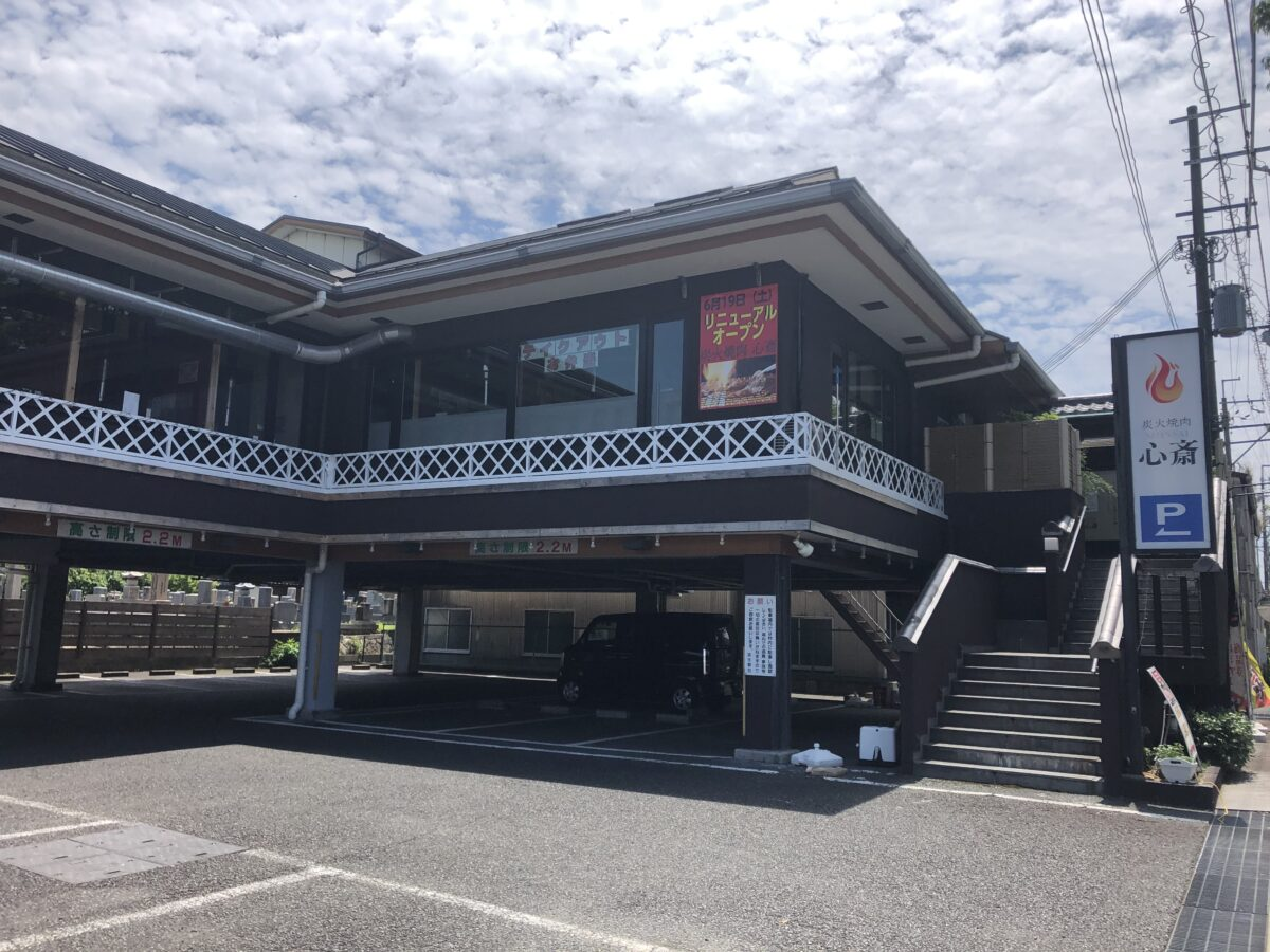【2021.6/19リニューアル】富田林市・170号線沿いの『炭火焼肉 心斎 富田林店』がリニューアルオープンしたみたい!: