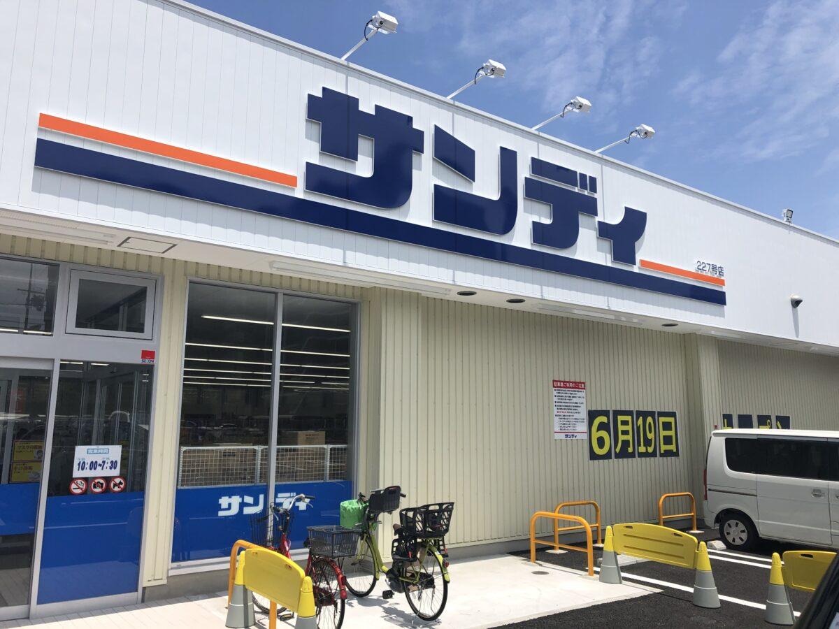 【2021.6/19オープン】富田林駅前に『サンディ富田林駅前店』がついにオープンしましたよ~!!:
