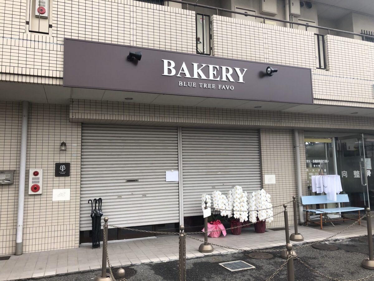 【2021.6/15オープン】大阪狭山市・さやか通りにパン屋さん『BLUE TREE FAVO』がオープンしたみたい!:
