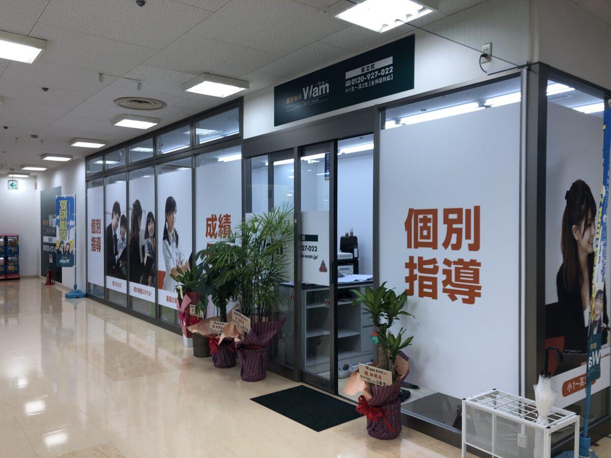【2021.6/24開校!】堺市中区・イズミヤ泉北店B1に『個別指導Wam泉北校』が開校しましたよ~!: