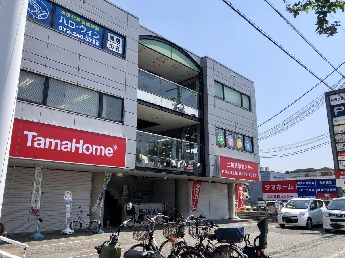 【6/11オープンしました♪】堺市北区・中百舌鳥に「タマホーム」の『土地買取センター堺店』がオープンしています!!: