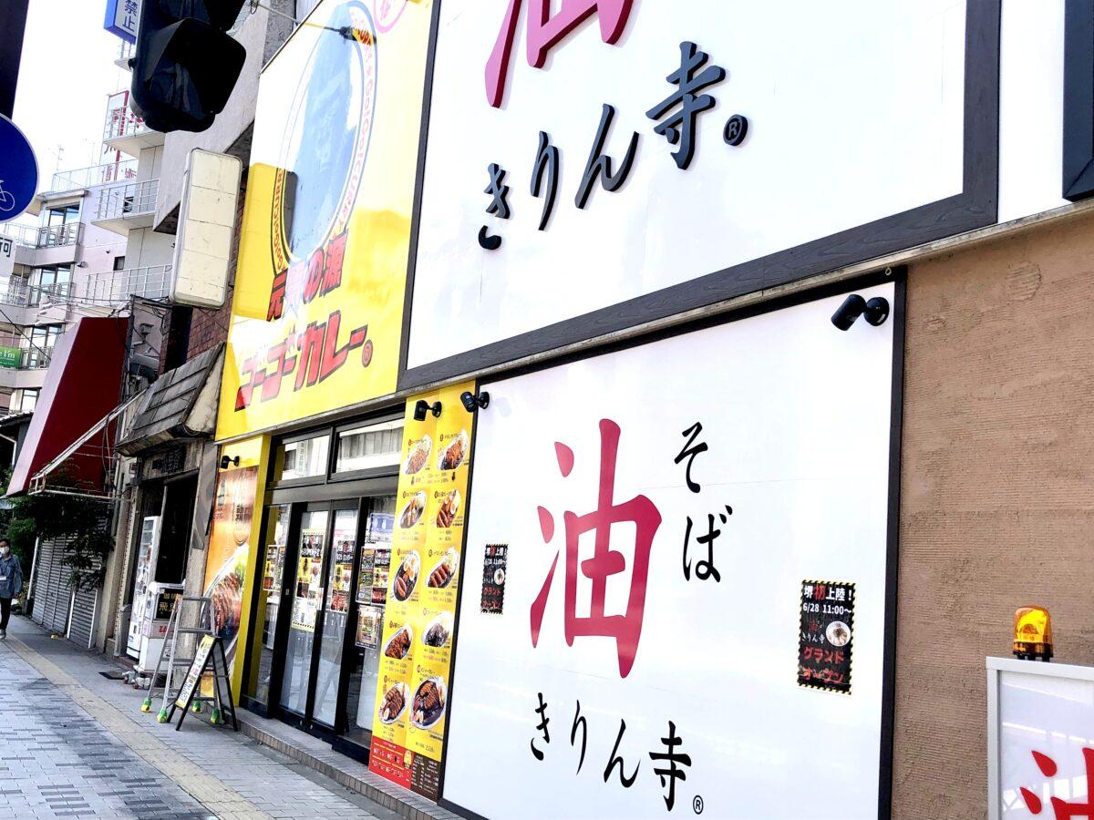 【オープン日判明♫】堺市堺区・堺東☆ついに堺に『油そば きりん寺』がやってきます〜!!: