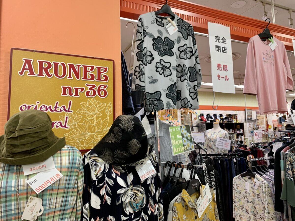 【2021.9月末閉店★】堺区・イズミヤ百舌鳥店1階にあるアジアン衣料・雑貨のお店『アルニーショップ』が閉店されるようです・・・。売尽セール開催中だよ!: