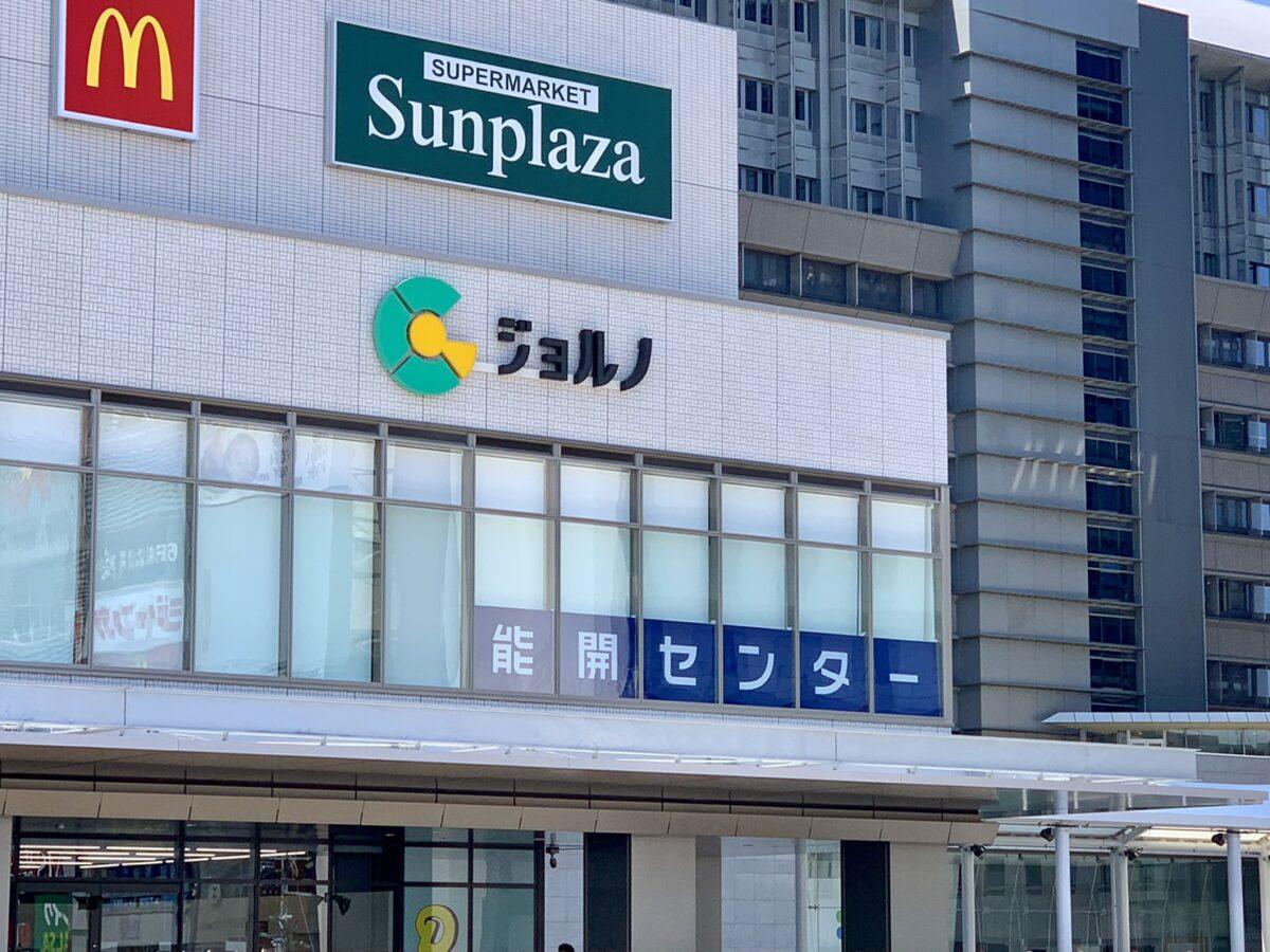 【2021.6/1移転開校★】堺区・堺東駅直結のジョルノに『能開センター 堺東校』が移転開校しましたよ♪: