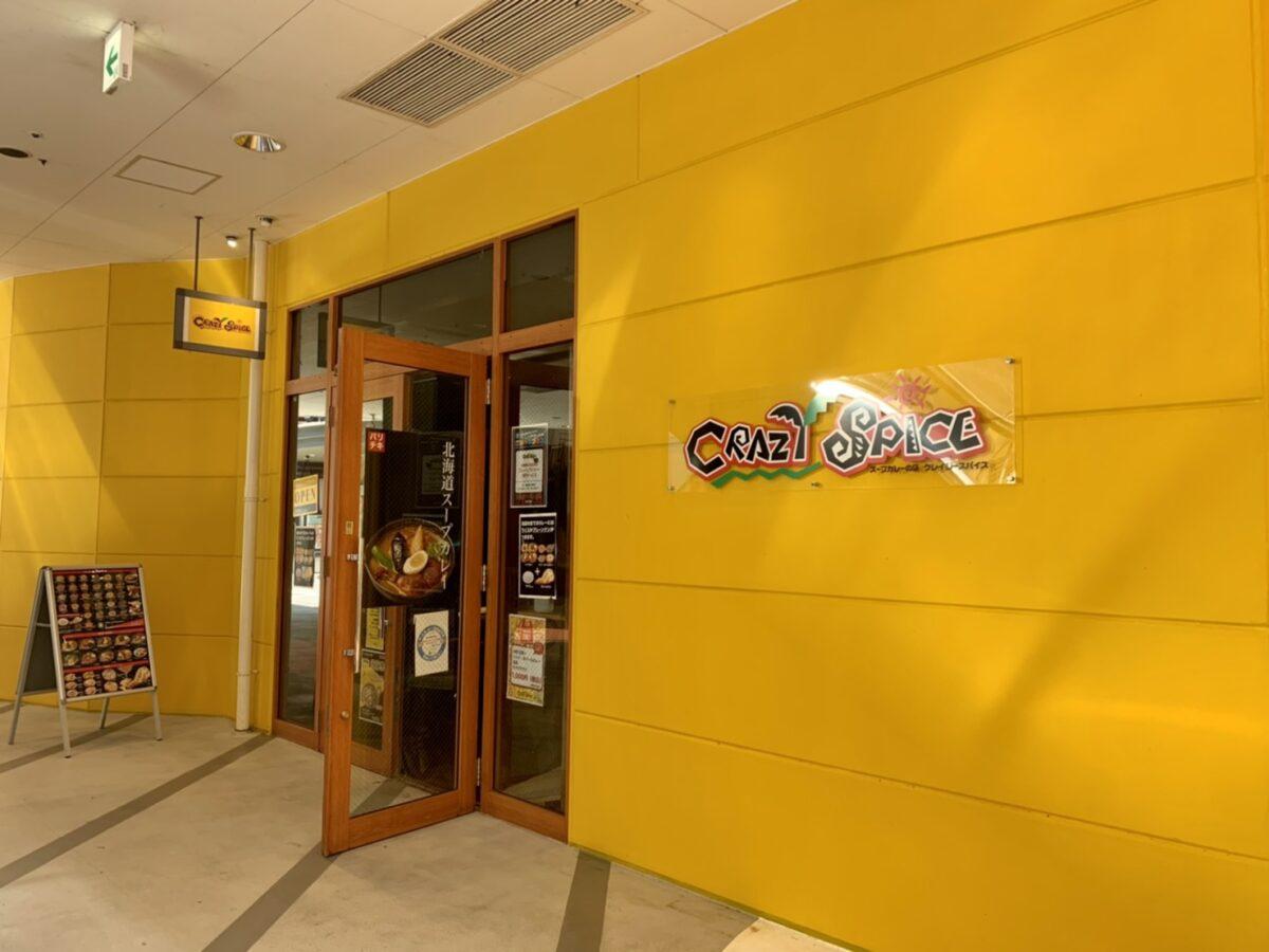 【2021.3/17オープン★】堺市南区・アクロスモール泉北に北海道発スープカレー店『CRAZY SPICE』が関西初出店しているよ~!!: