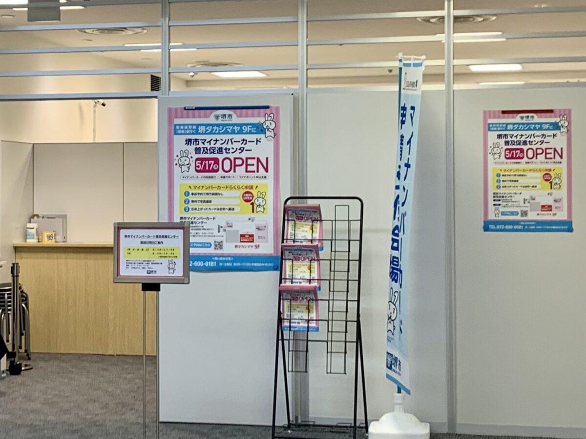 【2021.5/17オープン★】堺区・堺タカシマヤ9階に土曜日もOPEN♪『堺市マイナンバーカード普及促進センター』がオープンしました♪: