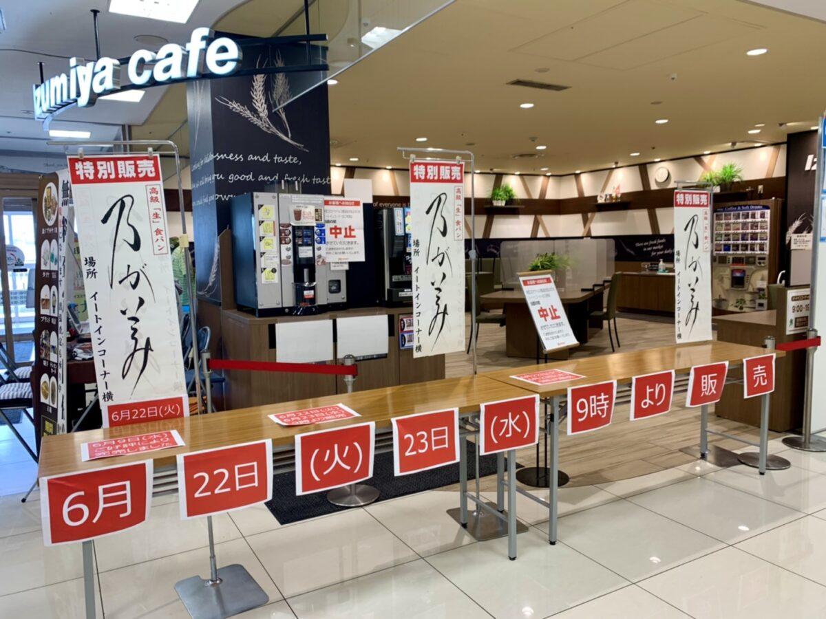 【2021.6/22(火)・6/23(水)特別販売♡】羽曳野市・イズミヤ 古市店に2日間だけ高級「生」食パン『乃が美』がやってくるよ~~♪: