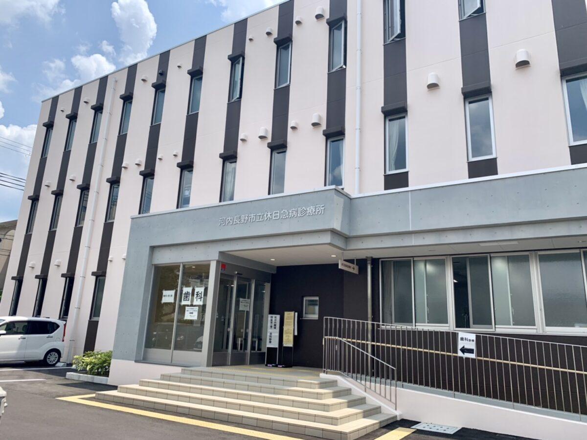 【2021.4/1新設★】河内長野市・大阪南医療センター内に『河内長野市立休日急病診療所』が新設されました!!: