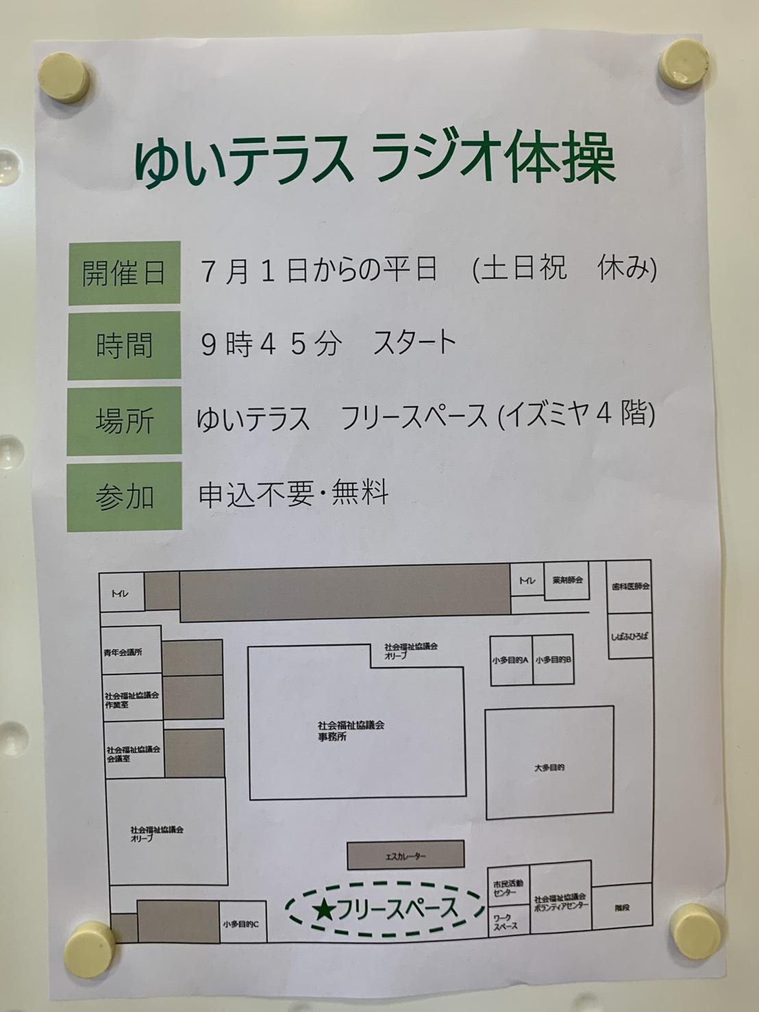 【2021.7/1(木)からスタート♪】河内長野市・イズミヤ4階で『ゆいテラス ラジオ体操』がはじまります~♪申込不要・無料だよ!!: