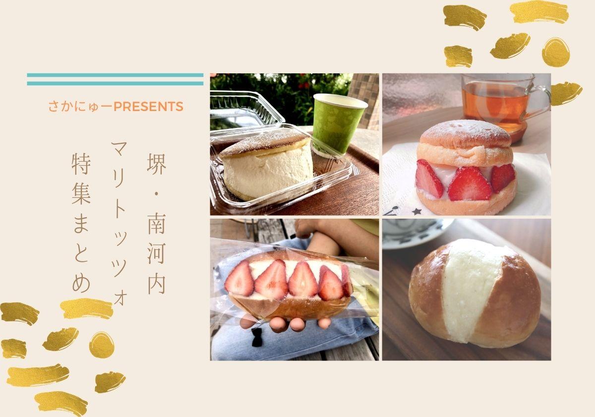【堺・南河内で食べられるマリトッツォ特集まとめ】2021年話題のスイーツパンはどこで買える?ライター総出で調べた取扱店まとめました!【市区別一覧】: