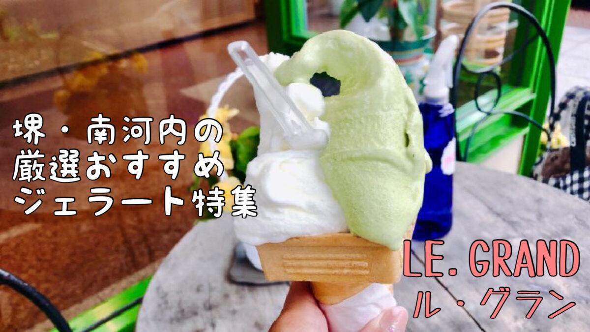 【富田林市】ぜひ食べてみて♪『LE.GRAND (ル•グラン)』のジェラートはさっぱりあっさりなのにしっかり味でやみつき♡【堺・南河内の厳選おすすめジェラート特集】: