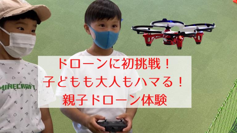 【プレゼントあり】新金岡・注目のドローン施設『MURAMOTO DRONE TERRACE』で気軽にドローン初挑戦!親子体験もスタート!: