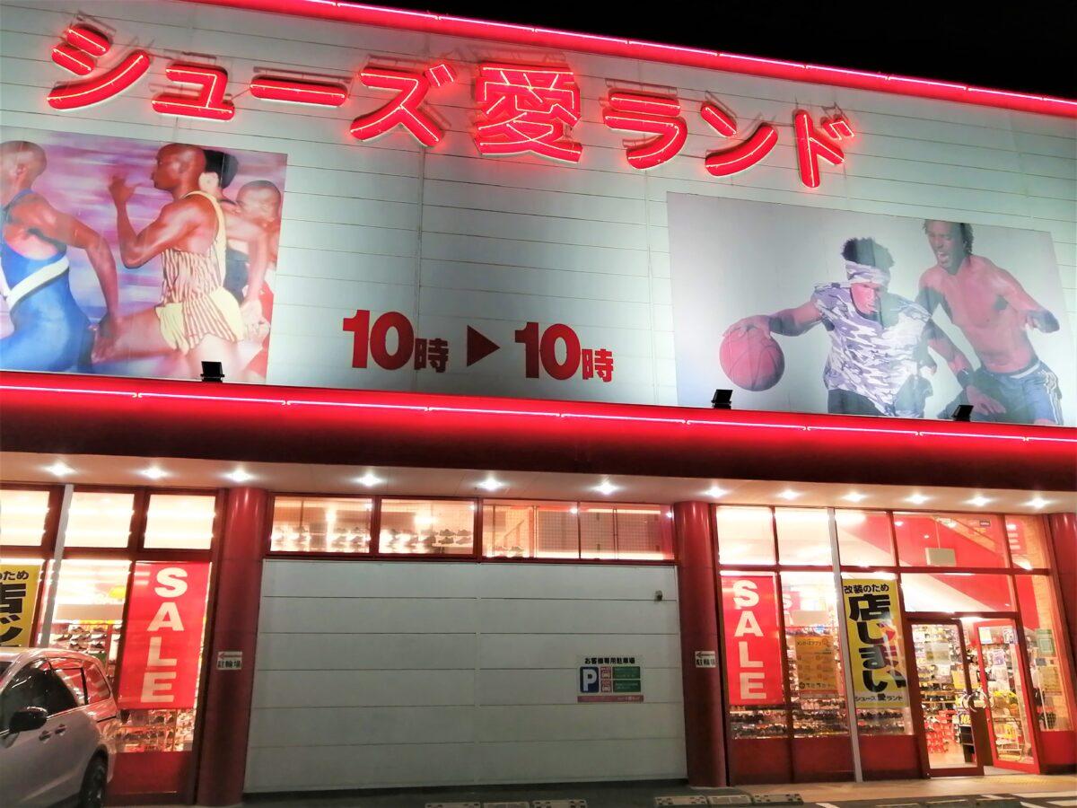 【リニューアル】堺市北区・只今セール開催中!ときはま線沿いにある『シューズ愛ランド 堺なかもず店』が店舗改装するみたいです: