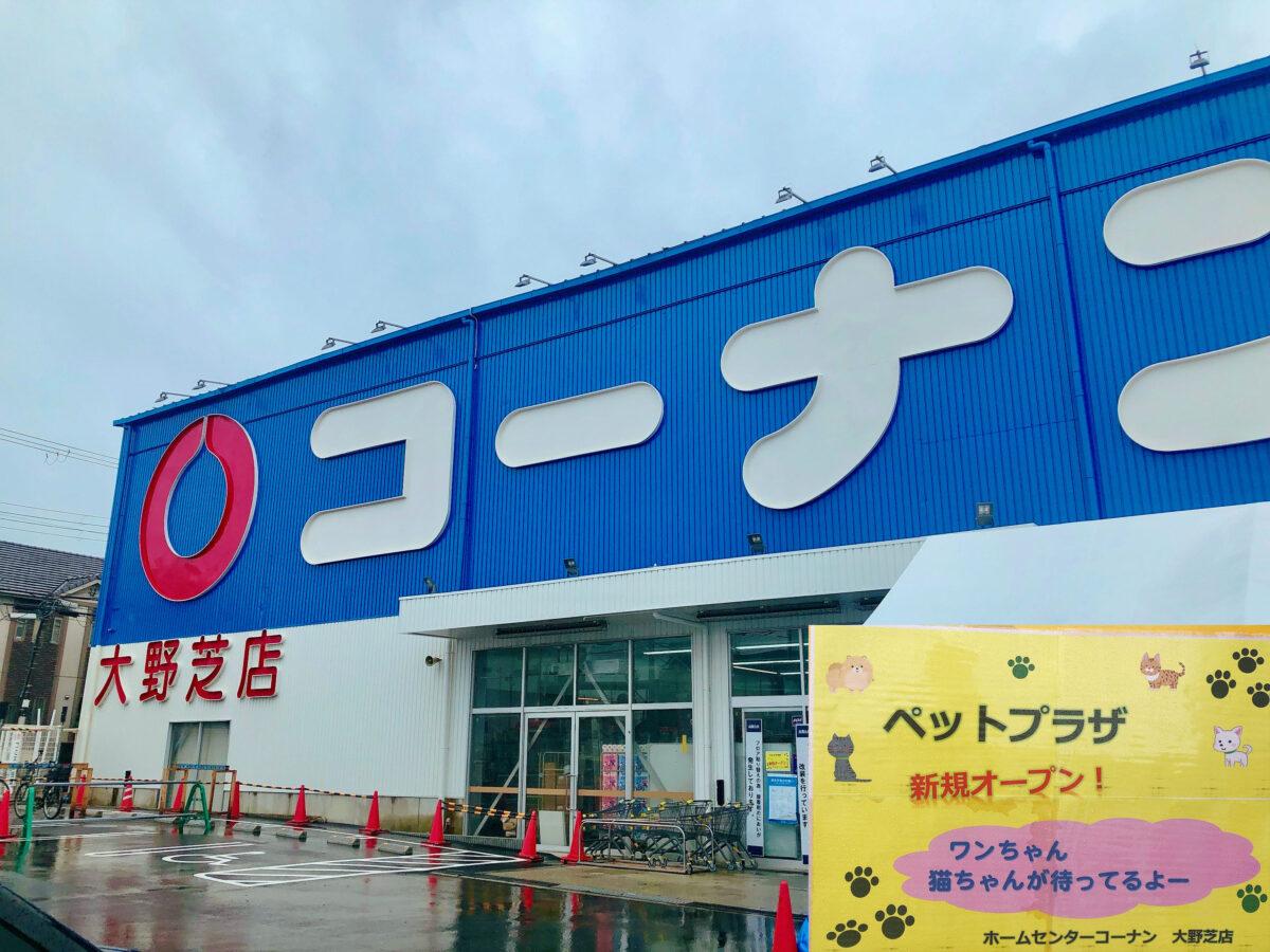 【2021.6/26(土)オープン☆】堺市中区・コーナン大野芝店の中にペットショップ『KEN&ONE(ケン&ワン) ペットプラザコーナン大野芝店』がオープンしました!: