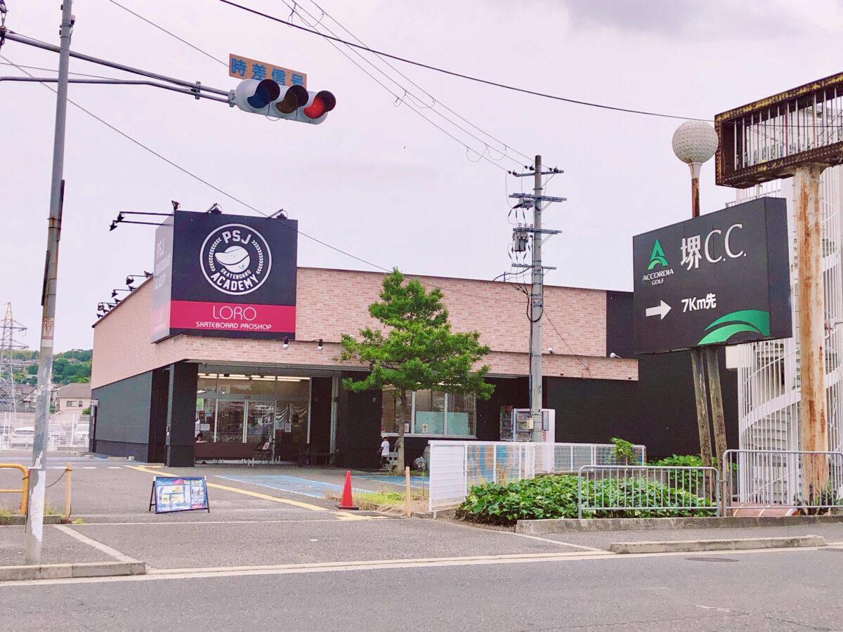 【2021.6月リニューアル☆】大阪狭山市・くみの木にあるスケートボードスクール『PSJスケートボードアカデミー大阪狭山本校』が改装してリニューアルされました!: