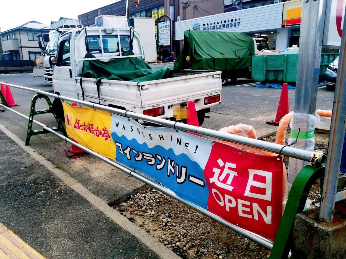 【新店情報】藤井寺市・藤井寺市役所の斜め向かいにコインランドリーが近日中にオープンするみたい!:
