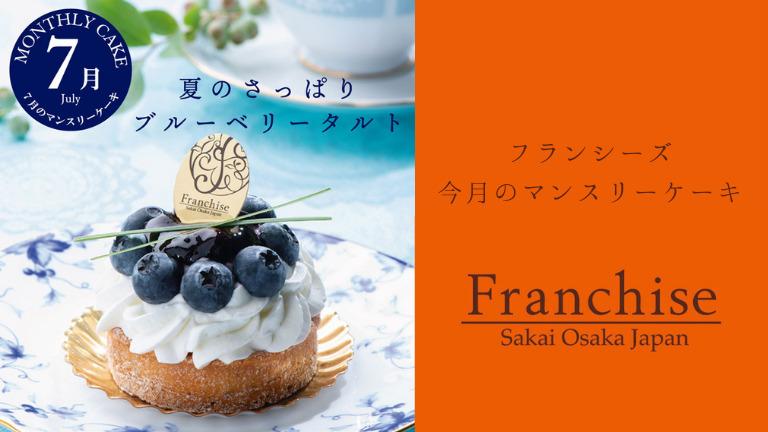 さっぱりさわやかな酸味!7月のマンスリーケーキは花束みたいなブルーベリーのタルト!花とお菓子の工房『フランシーズ』: