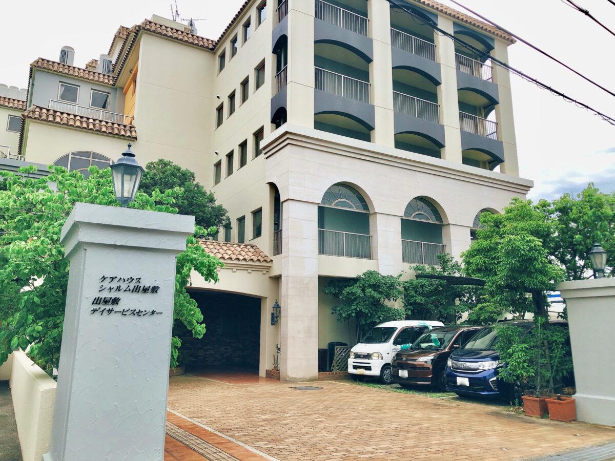 【2021.6月リニューアル☆】堺市東区・八下町にある軽費老人ホーム『ケアハウス シャルム出屋敷 』がリニューアルしました!: