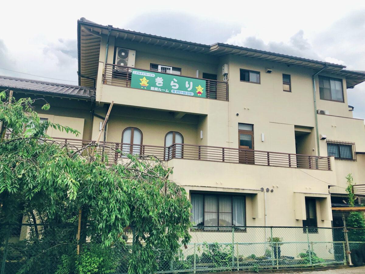【2021.6月1日(火)オープン☆】富田林市・放課後デイサービス『きらりウキウキルーム 錦織ルーム 』がオープンしました!: