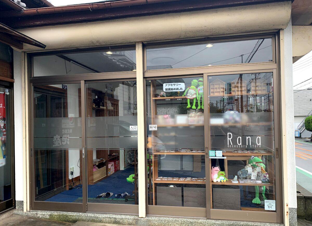 【2021.6/1オープン★】堺市東区・ハンドメイドアクセサリーのお店『アクセサリーストア Rana』がオープンしました♪ワークショップも随時開催!: