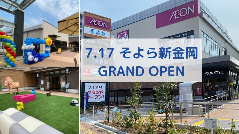 【7.17そよら新金岡OPEN】イオンスタイル新金岡とスタバ・マクド・ダイソーなどの専門店: