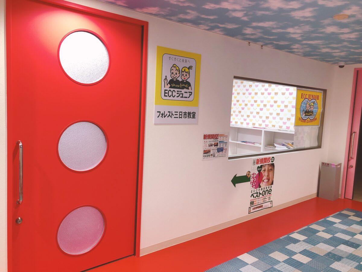 【祝オープン】河内長野市・フォレスト三日市の3Fに『ECCジュニア フォレスト三日市教室』がオープンしたみたい!: