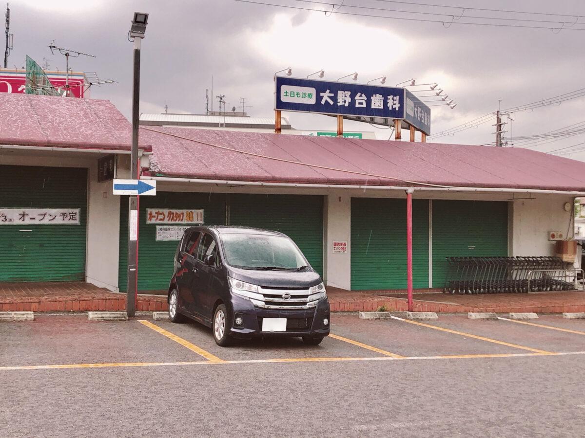 【リニューアル】大阪狭山市・コノミヤ狭山店別棟の『大野台歯科』がリニューアルオープンするみたい!:
