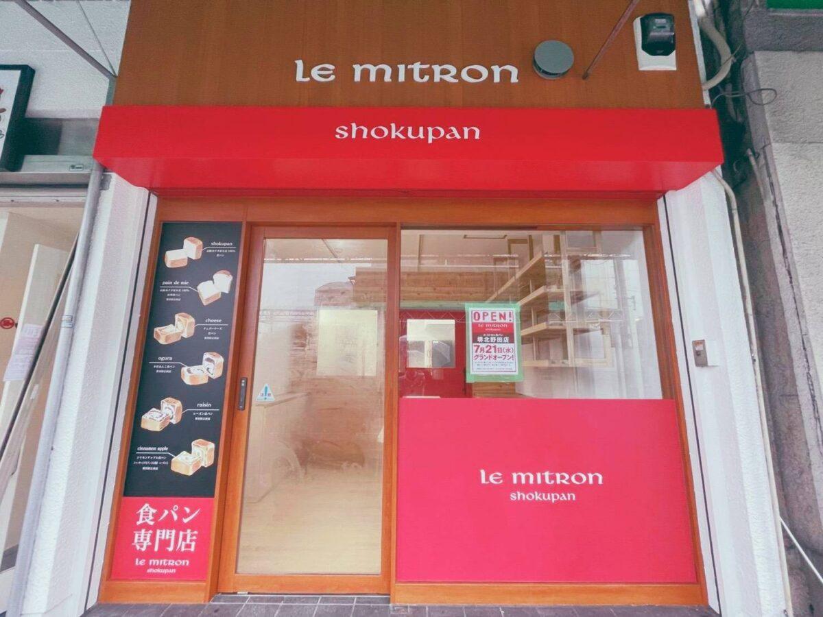 【プレオープン情報】堺市東区・関西発上陸‼ 食パン専門店『ル・ミトロン』がまもなくオープン♪香ばしいパンの香りに行列ができること間違いなし‼:
