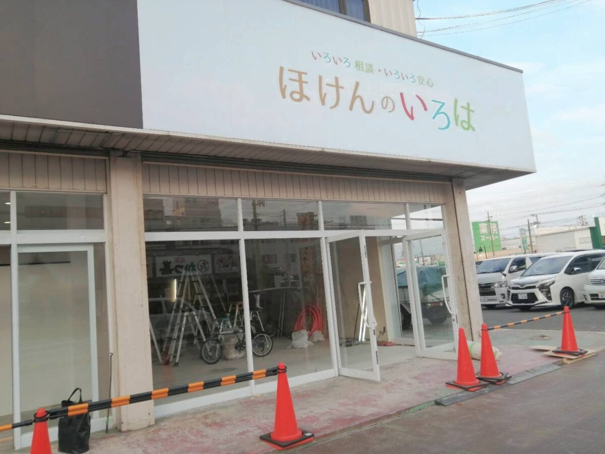 【新店情報】松原市・309号線沿いにいろいろ相談・いろいろ安心『ほけんのいろは』がオープンするようです。: