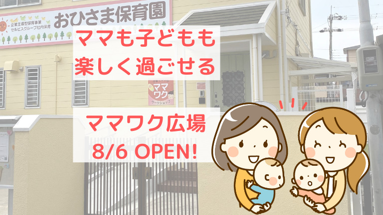 ママも子どもも楽しく過ごせるママワク広場が浜寺に8/6 OPEN!『ママワク』: