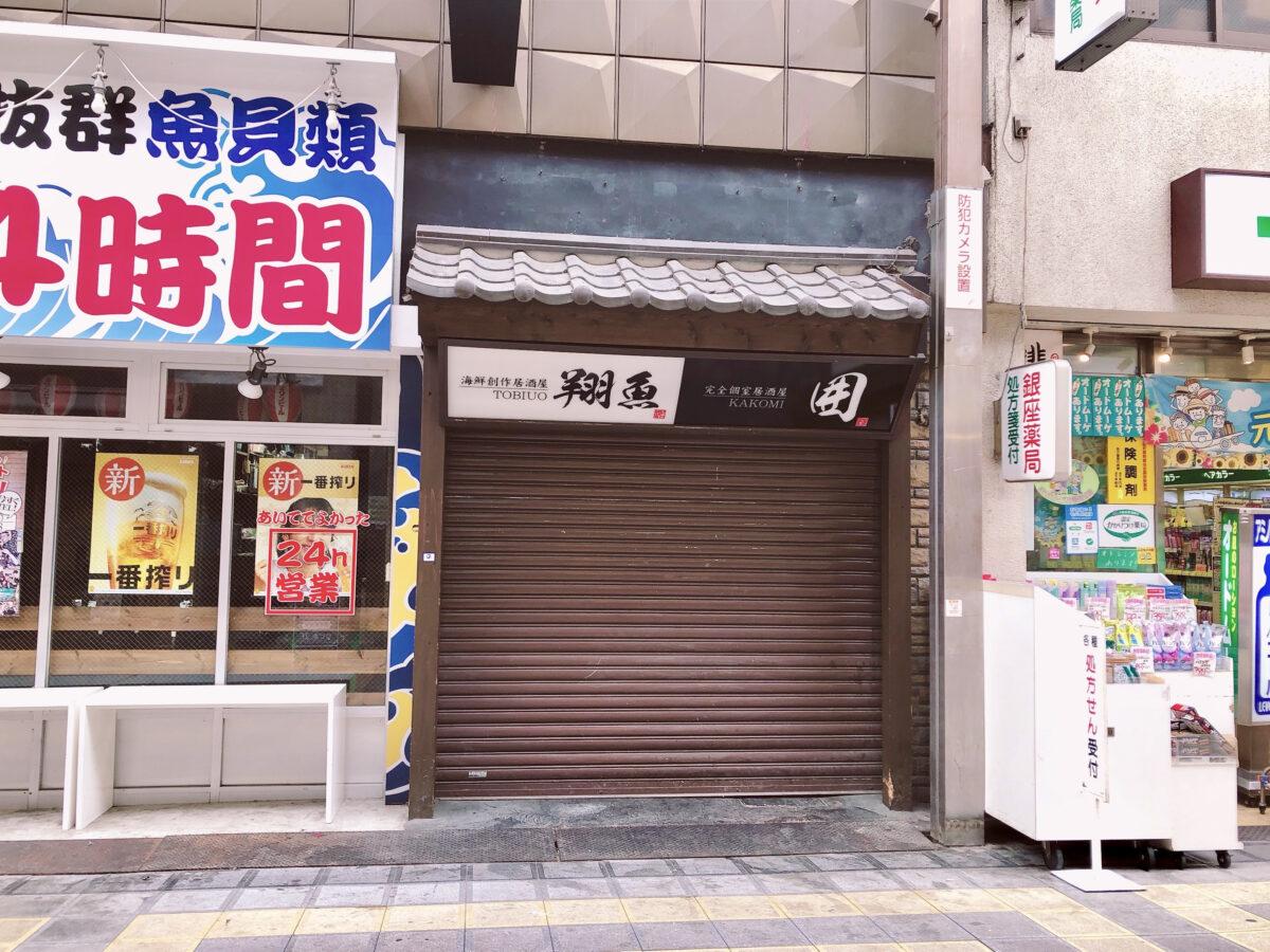 【祝オープン】堺市堺区・堺東駅前の堺銀座商店街に鮮魚と日本酒が贅沢に味わえる『海鮮創作居酒屋 翔魚(TOBIUO) 』がオープンしました!: