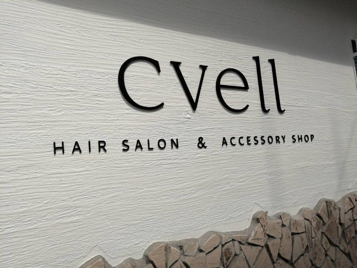 【祝オープン】藤井寺市・春日丘通りにヘアサロン&アクセサリーショップ『cvell×HAUOLI』がオープンされました♪: