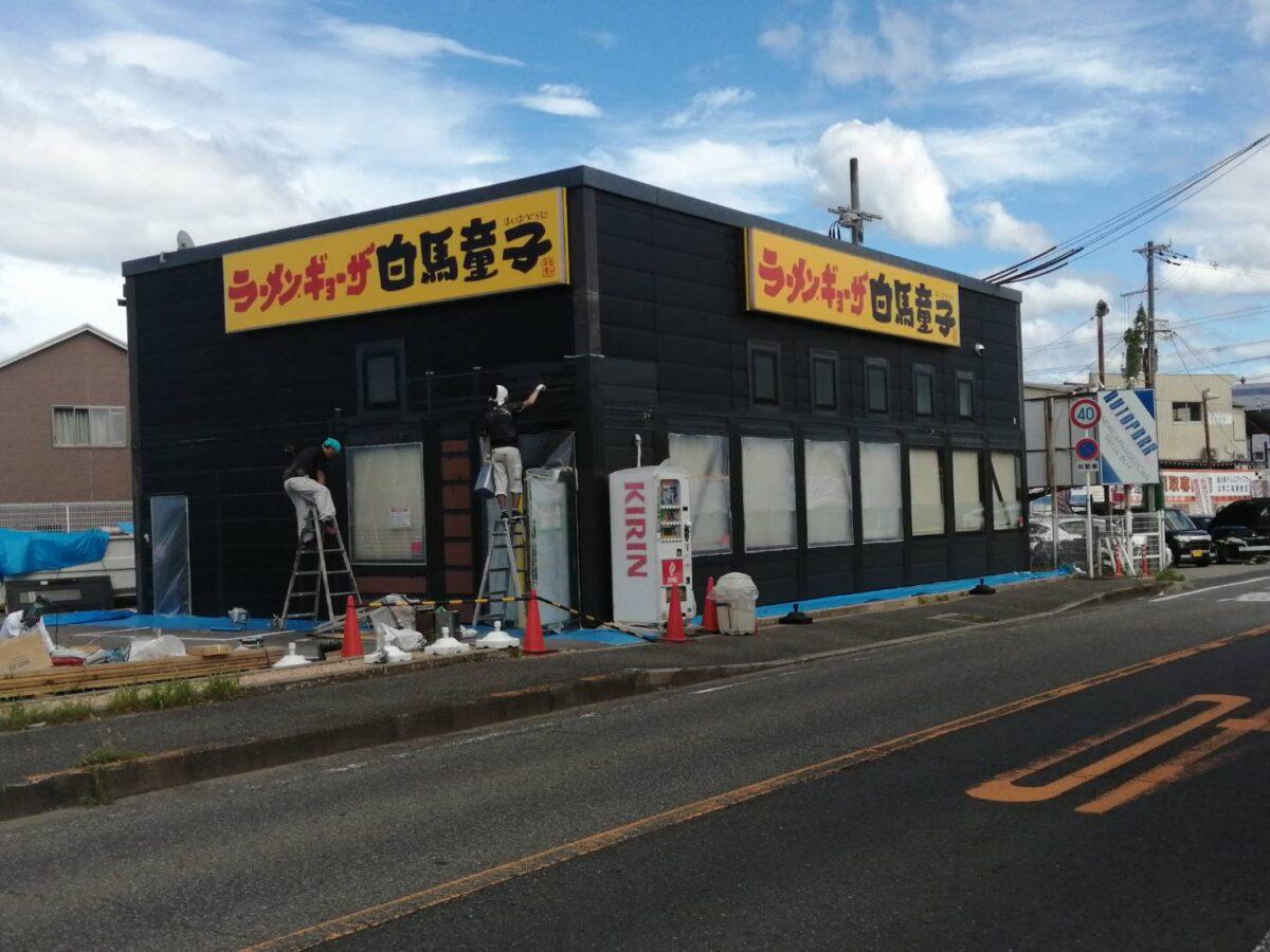 【新店情報】大阪狭山市・国道310号線沿いに濃厚豚骨醤油ラーメン『白馬童子狭山池之原店』がオープンするようです♬:
